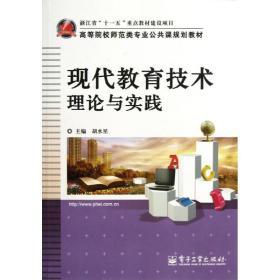 现代教育技术理论与实践