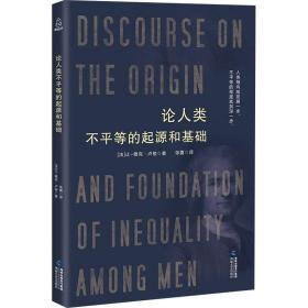 论人类不平等的起源和基础