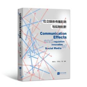 社交媒体传播影响与规制创新 新闻、传播 周庆山、王京山