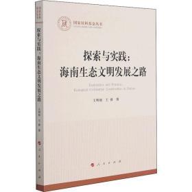 探索与实践:海南生态文明发展之路(国家社科基金丛书—其他)