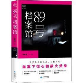 89号档案馆 青春小说 孙铭苑