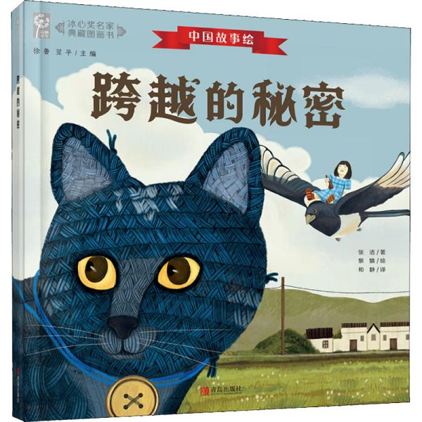 跨越的秘密(中国故事绘·冰心奖名家典藏图画书)