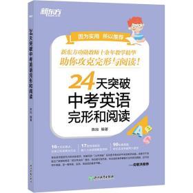 新东方24天突破中考英语完形和阅读
