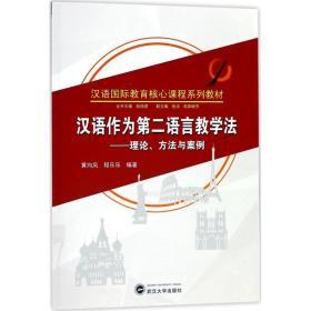 汉语作为第二语言教学法:理论、方法与案例