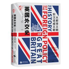 华文全球史086·英国外交史:从都铎王朝到汉诺威王朝