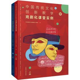 中国传统创新教学-戏剧化课堂实例(上下册套装) 教学方法及理论 《中国传统创新教学》编委会