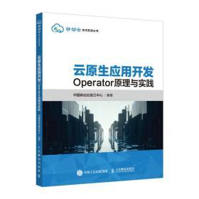 云原生应用开发:operator与实践 网络技术 中国移动云能力中心