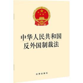 中華人民共和國反外國制裁法