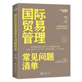 国际贸易管理常见问题清单 商业贸易 余棉红