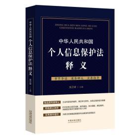 中华共和国个人信息保护释义 法律实务 龙卫球