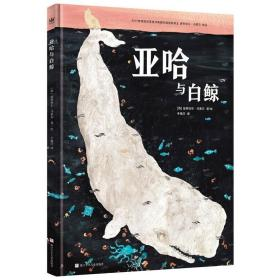 亚哈与白鲸(奇想国童书)博洛尼亚国际插画奖得主马索尔作品