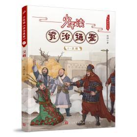 少年读《资治通鉴》6·汉朝 儿童文学 刘娟