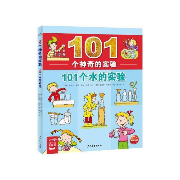 101个神奇的实验:101个水的实验(2021上少版)