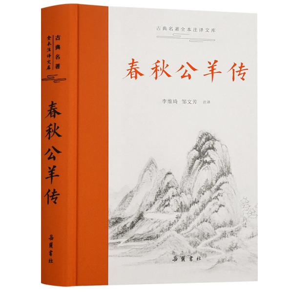 春秋公羊传(古典名著全本注译文库)