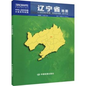 中华人民共和国分省系列地图:辽宁省地图(1.068米*0.749米 盒装折叠)