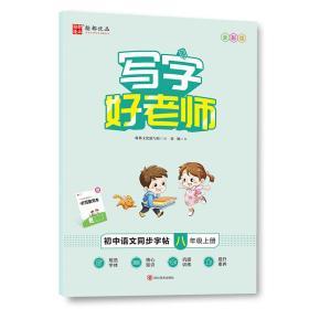 写字好老师·初中语文同步字帖八年级上册