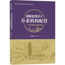 老龄化背景下养老机构配置——基于弹性城市理论视角