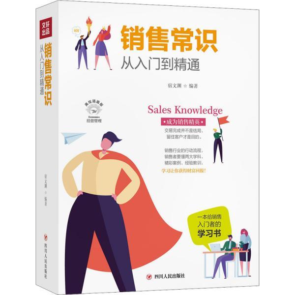销售常识从入门到精通(全彩美绘插画版)/成功励志系列