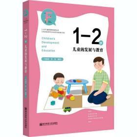 1-2岁儿童的发展与教育