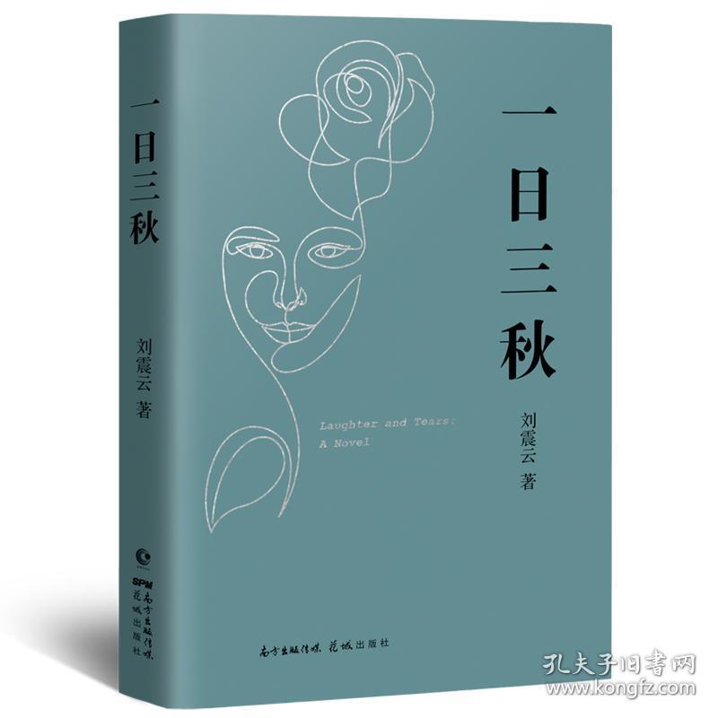 一三秋 中国现当代文学 刘震云