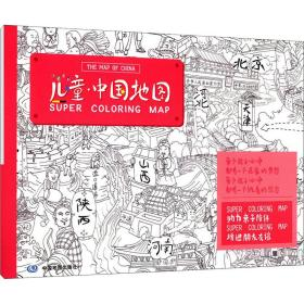 儿童涂色系列-中国地图