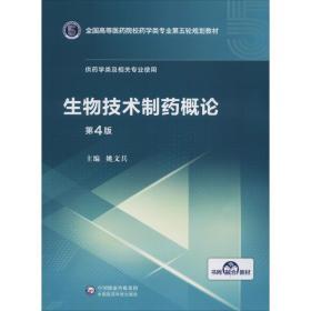 孔夫子旧书网--生物技术制药概论(第4版)