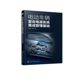 电动车辆复合电源系统集成管理基础