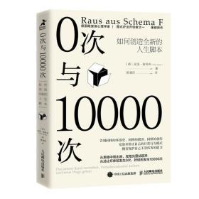 0次与10000次:如何创造全新的人生脚本 心理学 (德)吉塔·雅各布