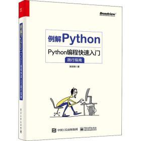 例解Python:Python编程快速入门践行指南