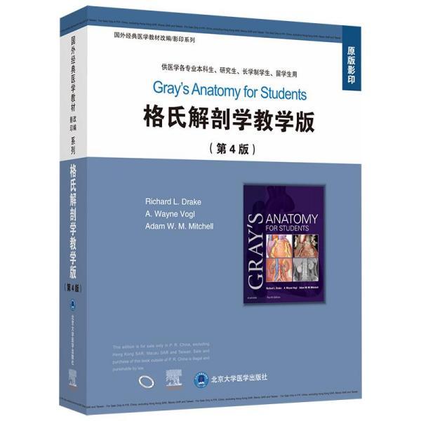 格氏解剖学教学版(第4版)(影印版)(双语教材)