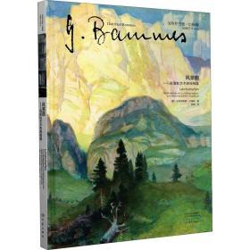 风景画--画面和艺术表现指南(精)/戈特弗里德·巴梅斯绘画艺术译丛