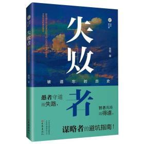 失败者:被遗忘的历史 中国历史 张程