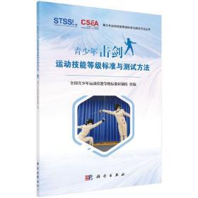青少年击剑运动技能等级标准与测试方 体育理论 青少年运动技能等级标准研制组