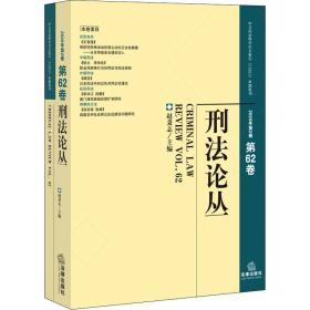 刑法论丛(2020年第2卷第62卷)
