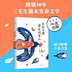 我的灵魂骑在纸背上(三毛生前未发表文字初次出版,30周年纪念重磅上市) 中国现当代文学 三毛
