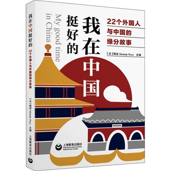 我在中国挺好的:22个外国人与中国的缘分故事
