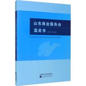 山东商业服务业蓝皮书(2019-2020) 商业贸易