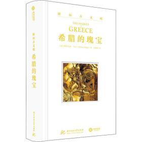 游历古文明:希腊的瑰宝