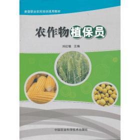 农作物植保员/新型职业农民培训通用教材