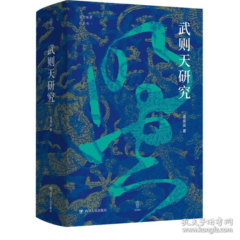 武则天研究/论世衡史丛书 史学理论 孟宪实