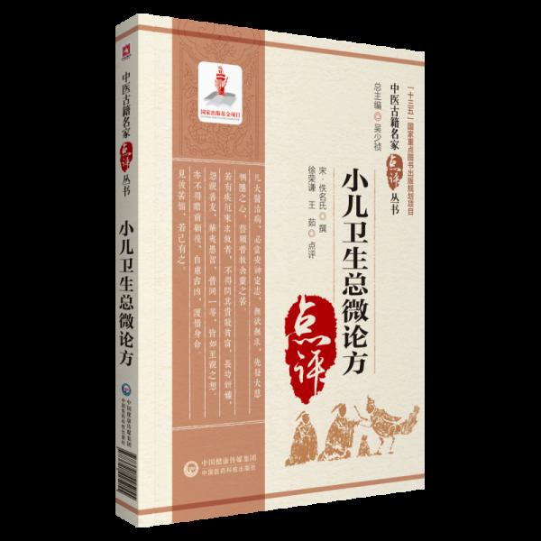 小儿卫生总微论方/中医古籍名家点评丛书
