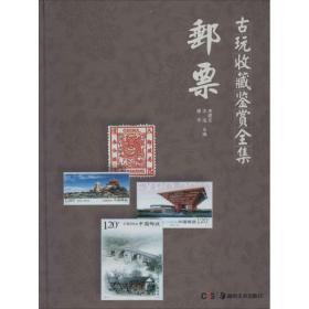 古玩收藏鉴赏全集:邮票
