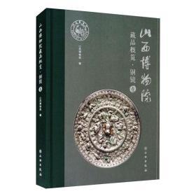 山西博物院藏品概览·铜镜卷
