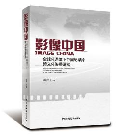影像中国——全球化语境下中国纪录片跨传播研究 影视理论 南言