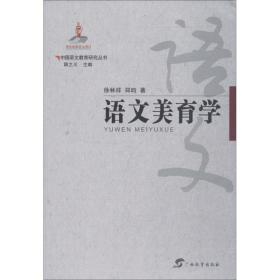 中国语文教育研究丛书  语文美育学