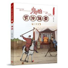 少年读《资治通鉴》19·唐朝 儿童文学 刘娟