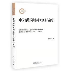 中國情境下的企業社區參與研究 社會科學總論、學術 張桂蓉