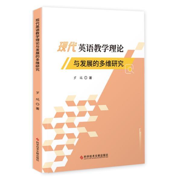 现代英语教学理论与发展的多维研究