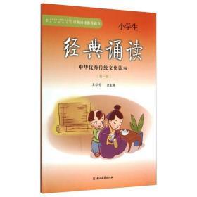小學生經典誦讀——中華傳統讀本(冊) 文教學生讀物 王崧舟