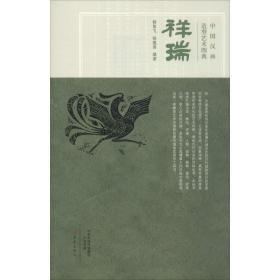 中国汉画造型艺术图典:祥瑞